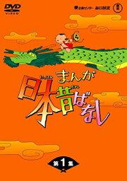 日本昔話 DVD まんが日本昔ばなし DVD-BOX 第1集(5枚組) 新品 マルチレンズクリーナー付き
