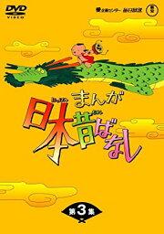 日本昔話 DVD まんが日本昔ばなし BOX第3集 5枚組 [DVD]新品 マルチレンズクリーナー付き