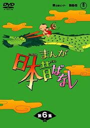 日本昔話 DVD まんが日本昔ばなし DVD-BOX 第6集(5枚組)新品 マルチレンズクリーナー付き
