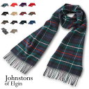 ジョンストンズ ストール ジョンストンズ JOHNSTONS スカーフ ラムウール100% 180×25cm タータン チェック プレーン 無地 英国王室御用達 スコットランド製 男女兼用