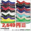 クロックス crocs【クロックス】crocband /クロックバンド メンズ レディース サンダル 医療 介護 病院 看護 医療用 社内 会社 仕事 ケイマン