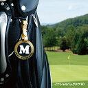 名入れゴルフグッズ イニシャルバッグタグ60ロクマル ゴルフ ネームプレート ネームタグ 名札 刻印 名入れ 還暦 キャディーバック スーツケース 誕生日 退職祝い お祝い【ネームプレート】1個から製作しますネームプレート ゴルフ ネームプレート刻印