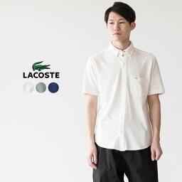 ラコステ ラコステ 半袖 リネンコットン ウォッシュ シャツ KH052EL 鹿の子 ピケ ボタンダウンシャツ