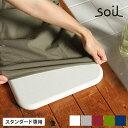 バスマットのギフト soil バスマット カバー (soil ソイル ソイル バスマット 珪藻土 バスマット専用カバー バスマットカバー)
