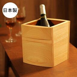 木製ワインクーラー asahineko ボトルクーラー (ワインクーラー ワイングッズ ワインボトルクーラー シャンパンクーラー 保冷 ワインキーパー おしゃれ アサヒネコ)【N01】