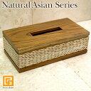 木製 ティッシュケース Natural Asian Series Tissue case (ティッシュケース) ナチュラルホワイト 【 ティッシュボックス 木製 おしゃれ モダンアジアンリゾート ホテル 高級感 】