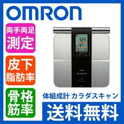オムロン カラダスキャン シリーズ OMRON(オムロン) 体組成計 カラダスキャン HBF701【送料無料|送料込|体重計|体脂肪計|健康器具|プレゼント】