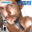 電気シェーバー ヒゲトリマー フィリップス MG1102/16 | 送料無料 髭 ひげ ヒゲ カット トリマー デザイン PHILIPS