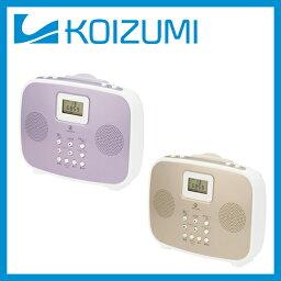 バスラジオのギフト KOIZUMI(コイズミ) シャワーCDラジオ サウンドルック SAD4308/P/N【送料無料|送料込|ポータブル|プレイヤー|プレーヤー|お風呂|バス|音楽|防水】】
