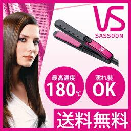 ヴィダルサスーン VS(ヴィダルサスーン)ピンクシリーズ ストレートアイロン VSI1003 送料無料 レビュー高評価 | ヘアアイロン アイロン コンパクト コテ ミニ 海外対応 ヘアーアイロン 海外 ストレート ビダルサスーン VSヘアアイロン 美容家電 旅行 濡れ髪 持ち運び 海外兼用