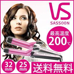 ヴィダルサスーン VS(ヴィダルサスーン) カールアイロン 32mm/25mm VSI3283PJ/VSI2583PJ【ヘアアイロン ヘアーアイロン】