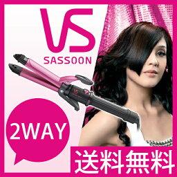 ヴィダルサスーン VS(ヴィダルサスーン) ピンクシリーズ 2WAYヘアアイロン 32mm【送料無料|送料込】