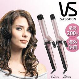 ヴィダルサスーン VS(ヴィダルサスーン)カールアイロン 32mm/25mm VSI3284PJ/VSI2584PJ ヘアアイロン ヘアーアイロン   アイロン コテ 海外対応 カール ウェーブアイロン 海外 ビダルサスーン 32 VSヘアアイロン 美容家電 海外兼用 ウェーブ 巻き髪