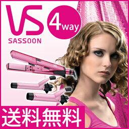 ヴィダルサスーン VS(ヴィダルサスーン) ピンクシリーズ4WAYヘアアイロン VSW2800P【送料無料|送料込】