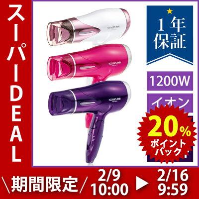 ツインマイナスイオンドライヤー KOIZUMI KHD-9210 | 送料無料 ドライヤー ヘアドライヤー ヘアードライヤー 大風量 速乾 軽量 マイナスイオンドライヤー コイズミ パープル 紫 バイオレット ピンク ホワイト KHD9210