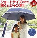 ジャンボ傘 【送料無料】UVカット率約99%!大判サイズで紫外線からお肌を守る!晴雨兼用・二人で入れるサイズ◆遮光1級ショートジャンボ日傘[コジット]収納袋付、落ち着きのあるレース柄のプリントUV日傘 大きい日傘 晴雨兼用 遮光1級 はっ水加工 cs