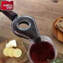 ワインエアレーター ワインポワラー バキュバン ワインエアレーター ( 注ぎ口 ワインポアラー ワイングッズ ポワラー ポアラー ワイン用品 ワインツール ワイン雑貨 バー用品 )【3980円以上送料無料】
