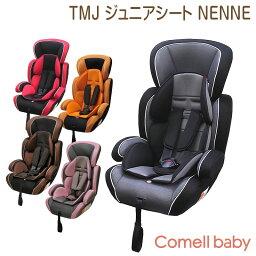ティーエムジェー チャイルドシート <送料無料 正規品>TMJ ジュニアシート NENNEティーエムジェー TMJ ベビー用品 カー用品 おでかけ ジュニアシート 赤ちゃん 子供 キッズ 1歳 11歳まで