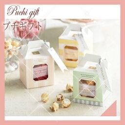 ポップコーン 【30%off】CUBEポップコーン 1個 結婚式 プチギフト ウェディング 二次会 ギフト お菓子