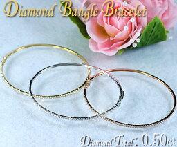 バングル ダイヤモンド ブレスレット K18 天然ダイヤモンド49石計0.50ctバングルブレスレット アウトレット 送料無料