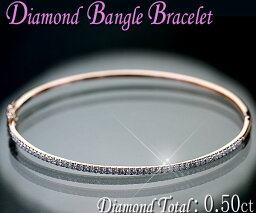 バングル ダイヤモンド ブレスレット K18PG ピンクゴールド 天然ダイヤモンド49石計0.50ct バングルブレスレット アウトレット 送料無料