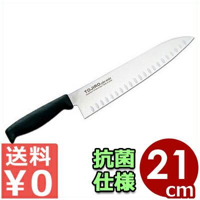 藤次郎 Tojiroカラー 牛刀 サーモン21cm ブラック 黒 F-266BK/燕の国産包丁 藤寅包丁 衛生管理に便利なカラーハンドル 塊肉の切り分け くっつきにくい
