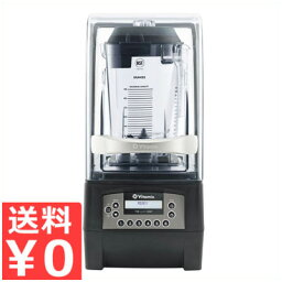 バイタミックス バイタミックス サイレントブレンダー 52005/業務用ミキサー フードプロセッサー フードブレンダー《メーカー直送 代引/返品不可》