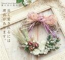 リース 麦と白い花のリース 18cm