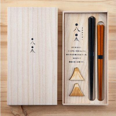 丸八箸夫婦セット 富士山 箸置き 箸 兵左衛門 末広がり23.5cm 21.5cm 桐箱入り 日本 和雑貨