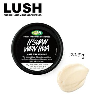 【LUSH】【ラッシュ】髪様 H'Suan Wen Hua 225gヘアトリートメント ヘアケアダメージヘア 頭皮