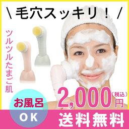 美肌ソニック(洗顔器) 【2,000円ポッキリ!】【送料無料】音波式洗顔ブラシ美肌ソニック!