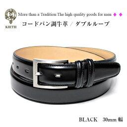 キース KIETH キース コードバン調 ベルト メンズ 本革 ビジネス バックル レザー ブラック 黒 ダブルループ 無地 フォーマル ビジネスベルト メンズベルト 日本製 ギフト 光沢 KE21327