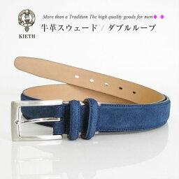 キース スウェード ベルト 日本製 メンズ KIETH キース スエードベルト バックスキン 本革 ブルー ネイビー レザー ダブルループ 無地 ビジネス カジュアル KE21328