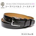 コードバン ベルト(メンズ) コードバン ベルト メンズ 日本製 ブラック フォーマル ビジネス 本革 メンズベルト ノーステッチ ダブルループ 革 レザー ギフト KIETH キース 30mm幅 KE21198