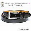 コードバン ベルト(メンズ) コードバン ベルト メンズ ブラック 日本製 ビジネス フォーマル 高級素材 メンズベルト 男性用 KIETH キース KE21306 ギフト