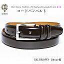 コードバン ベルト(メンズ) コードバン ベルト メンズ ダークブラウン 日本製 本革 ビジネス フォーマル 高級皮革 ブランド コードバンベルト KIETH キース KE21306 プレゼント ギフト 送料無料