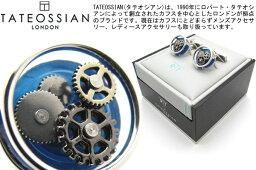 タテオシアン(カフス) TATEOSSIAN タテオシアン GEAR ROUND BLUE CUFFLINKS ギアラウンドカフス(ブルー)【タテオシアン正規取扱】【送料無料】【カフスボタン カフリンクス】