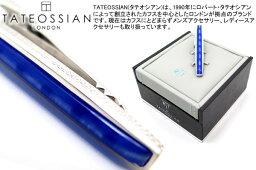 TATEOSSIAN ネクタイピン TATEOSSIAN タテオシアン TONNEAU BLUE TIE CLIPS トノータイバー(ブルー)【タテオシアン正規取扱】【送料無料】【タイピン タイクリップ】【ブランド】