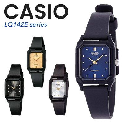 【10年保証】CASIO カシオ スタンダード チープカシオ チプカシ ペアウォッチ 時計 LQ142Eシリーズ ブラック ブルー シルバー ゴールド 女性 レディース 腕時計 LQ-142E-1A LQ-142E-2A LQ-142E-7A LQ-142E-9A