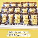マドレーヌ 焼き菓子 詰め合せ マドレーヌ ギフト「こぐまちゃん」15枚入りお返し 内祝い 御祝 お礼 お歳暮 焼き菓子 ギフト ギフト お年賀