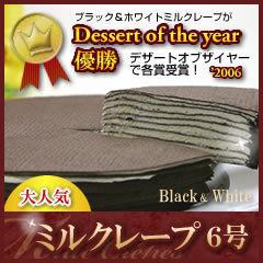 ミルクレープ クレープ工房ブラック&ホワイトミルクレープ(6号ホールケーキ)
