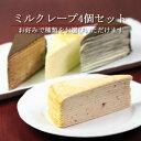 ミルクレープ クレープ工房ミルクレープ4個セット(ケーキ)