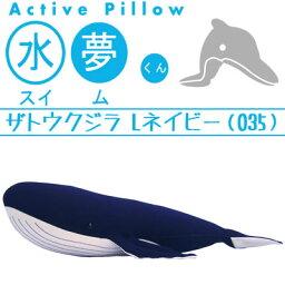クジラ ウエットスーツ生地の抱きまくら 水夢くん ザトウクジラ L ネイビー(035)【Active Pillow】【代引不可】