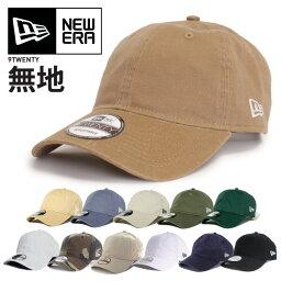 ニューエラ 【今だけ全品20%OFF】NEW ERA ニューエラ ポロキャップ ローキャップ【無地】ロウキャップ 6パネルキャップ スナップバック NEWERA 920 9TWENTY LOWCAP POLO CAP 6PANEL SNAPBACK CAP DAD HAT PLAIN メンズ ユニセックス 帽子