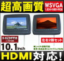 DreamMaker デジタルフォトフレーム 10.1インチ液晶 ヘッドレストモニター 簡単取付 最高画質 左右2個セット「HM101A」車載モニター HDMI端子 WSVGA LED 大画面[DreamMaker]