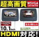 DreamMaker デジタルフォトフレーム ヘッドレストモニター 10.1インチ 簡単取付 最高画質 左右2個セット「HM101A」車載モニター HDMI端子 WSVGA LED 大画面 バックカメラ連動 ツインモニター リアモニター 10インチ 9インチよりデカイ![DreamMaker]