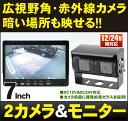 DreamMaker デジタルフォトフレーム デュアルバックカメラ&車載モニター トラックにぴったり! 車載カメラ 「MT070RA」[DreamMaker] バックカメラ モニター セット バックモニター リアモニター 24v トラック用品