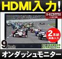 DreamMaker デジタルフォトフレーム 9インチ液晶 カーモニター MT090B 車載モニター オンダッシュモニター HDMI バックモニター バックカメラ連動 スタンド[DreamMaker]