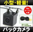 DreamMaker デジタルフォトフレーム バックカメラ 車載「CA-3」 バックモニター[DreamMaker] リアカメラ 車載モニター 広角 小型