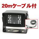 DreamMaker デジタルフォトフレーム バックカメラ 車載「CA-4T」[DreamMaker] バックカメラ 24v バックモニター ccd リアカメラ 車載モニター 広角 トラック用品 小型 防水 バックアイカメラ
